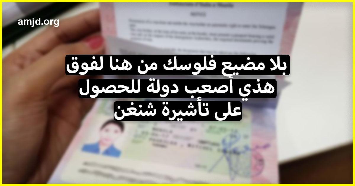 تعرف على أصعب دولة للحصول على تأشيرة شنغن تجنبا لإضاعة الوقت والمال في طلب تأشيرتها