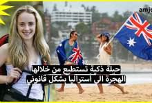 Photo of حصريا .. حيلة ذكية تستطيع من خلالها الهجرة الى أستراليا بشكل قانوني وبدون عقد عمل أو دبلومات