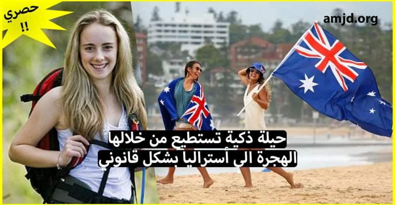 حصريا .. حيلة ذكية تستطيع من خلالها الهجرة الى أستراليا بشكل قانوني وبدون عقد عمل أو دبلومات