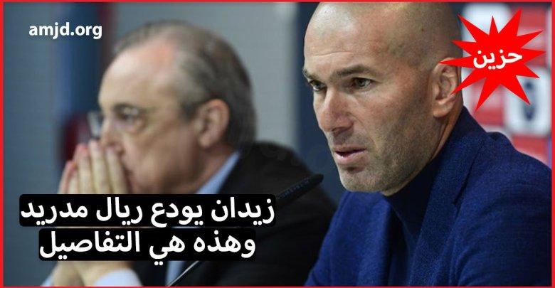Photo of خبر مفاجئ.. زين الدين زيدان يعلن استقالته من منصبه كمدرب لريال مدريد