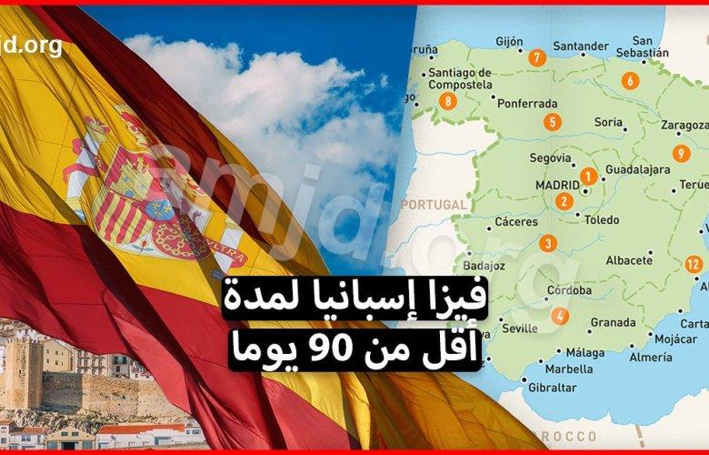 فيزا اسبانيا .. كيف يستطيع المواطن العربي طلب تأشيرة الإقامة الإسبانية لمدة لا تتجاوز 90 يوما