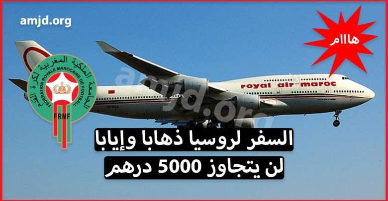 Photo of للمغاربة فقط .. السفر لروسيا ذهابا وإيابا من أجل تشجيع المنتخب لن يتجاوز 5000 درهم