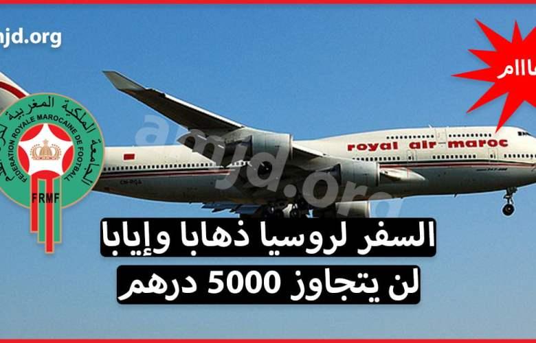 للمغاربة فقط .. السفر لروسيا ذهابا وإيابا من أجل تشجيع المنتخب لن يتجاوز 5000 درهم