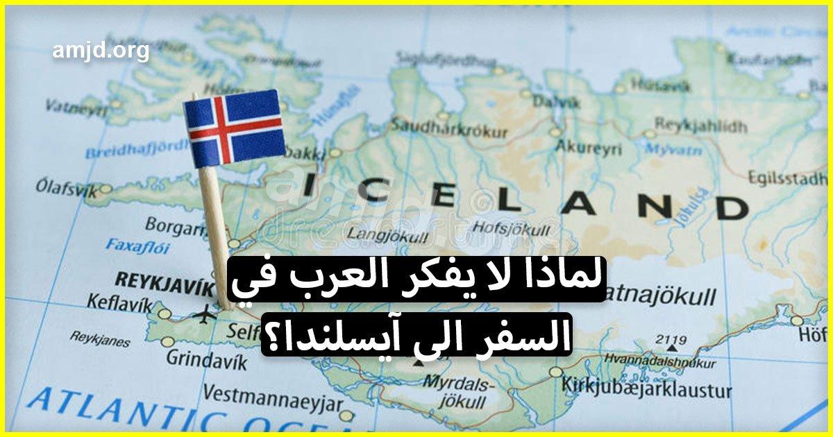 لماذا لا يفكر العرب في السفر الى أيسلندا وهي الدولة الوحيدة التي تمنح تأشيرتها للجميع؟ (باي باي فرنسا)