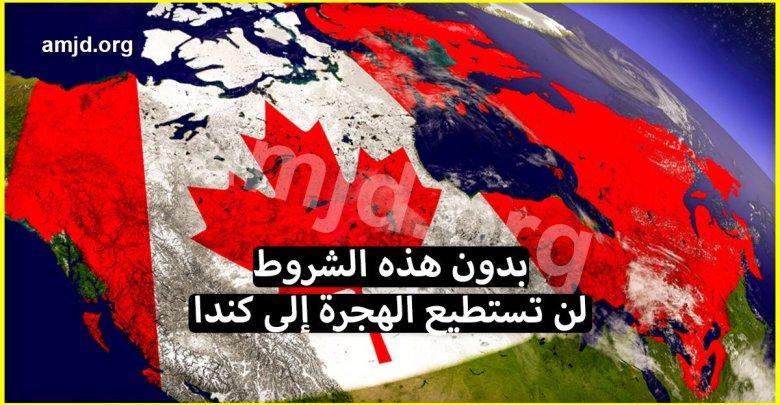 والله لن تستطيع الهجرة الى كندا إن لم تتوفر فيك الشروط التالية ( بلاش ضحك على الناس)