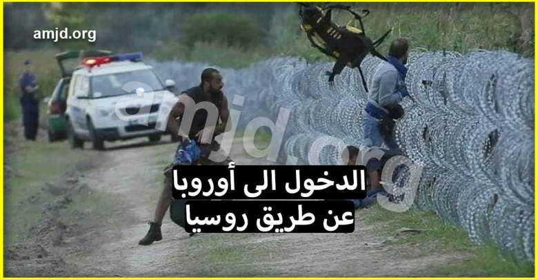اعتقال المئات من المغاربة حاولوا الدخول الى أوروبا عن طريق روسيا