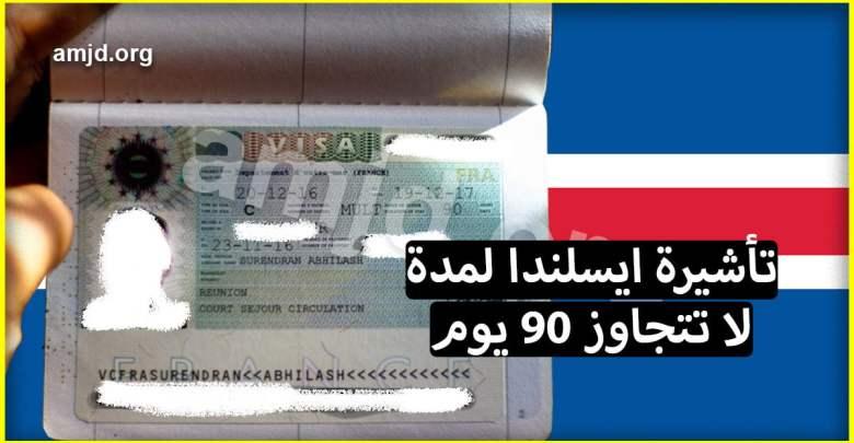 Photo of الوثائق المطلوبة للحصول على تأشيرة ايسلندا لمدة لا تتجاوز ثلاثة أشهر