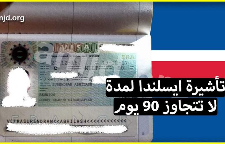 الوثائق المطلوبة للحصول على تأشيرة ايسلندا لمدة لا تتجاوز ثلاثة أشهر