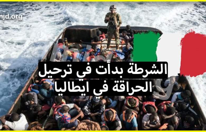 خبر سيء.. الشرطة بدأت فعلا في ترحيل المهاجرين السريين في ايطاليا (حضي راسك)