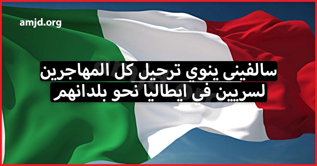 خبر مؤسف مرة أخرى.. ماتيو سالفيني ينوي ترحيل كل المهاجرين السريين في ايطاليا نحو بلدانهم