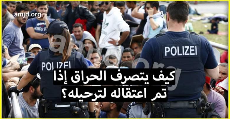Photo of كيف يتصرف المهاجر السري أو طالب اللجوء في النمسا إذا تم اعتقاله لترحيله؟
