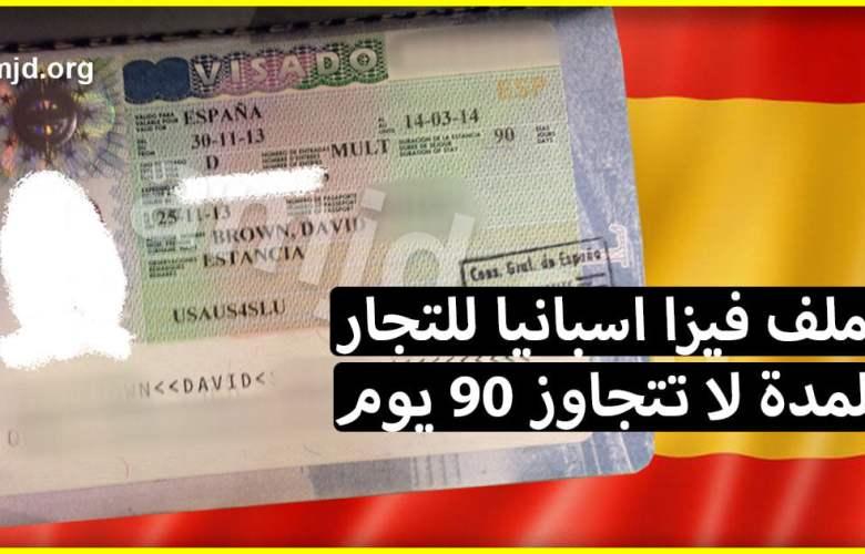 ملف فيزا اسبانيا للتجار الذين يرغبون في زيارة قصيرة الى اسبانيا لا تتعدى 3 أشهر