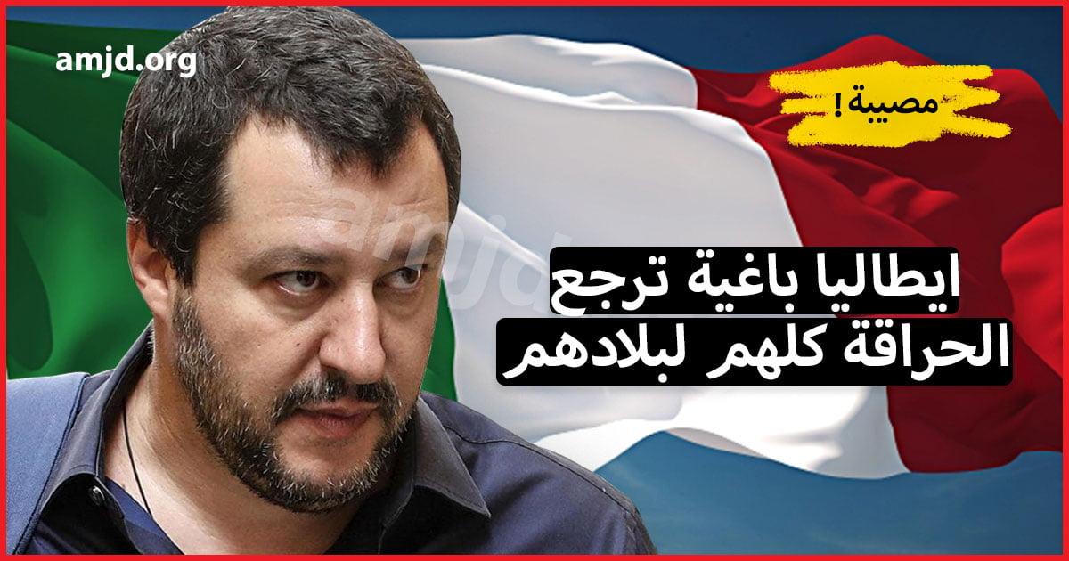 ومصيبة هادي عاوتاني!! وزير الداخلية الإيطالي خرج ليها نيشان ويريد انهاء مخيم اللاجئين في صقلية