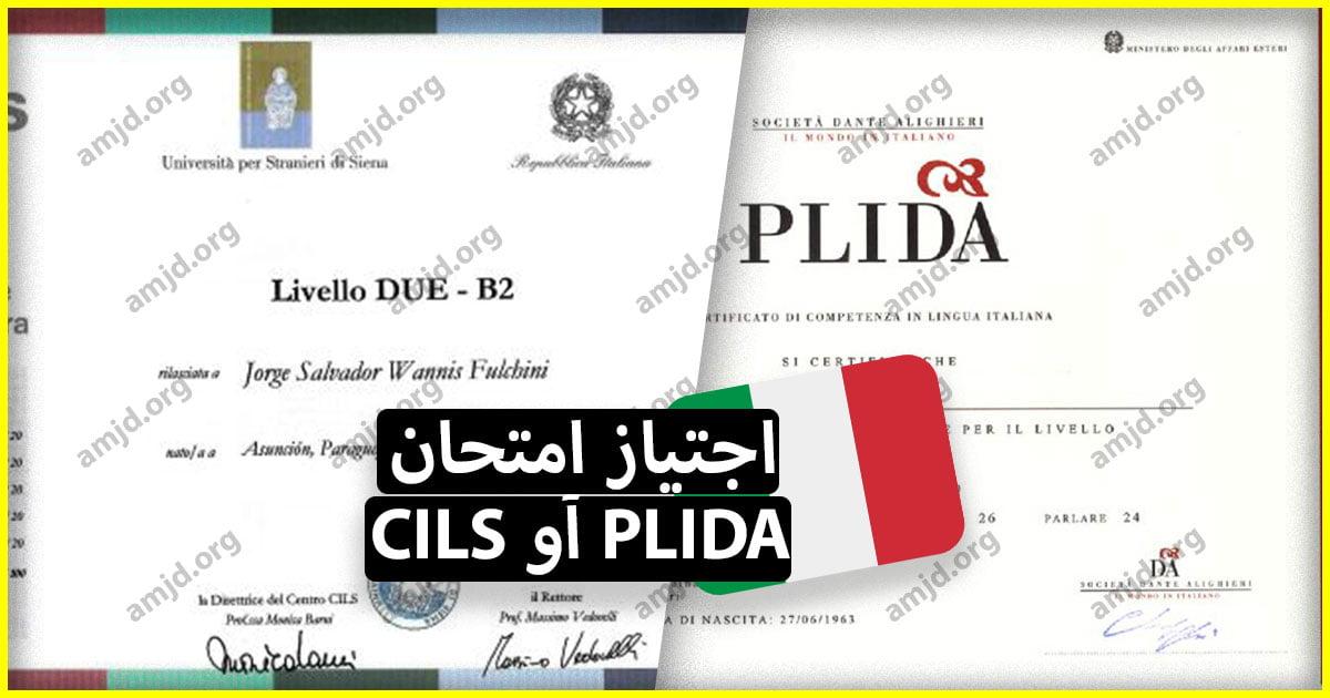 إذا كنت تفكر في الدراسة في ايطاليا فيجب عليك اجتياز امتحان CILS أوPLIDA
