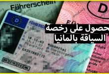 إليكم كل ما يتعلق بكيفية الحصول على رخصة السياقة بالمانيا لكل المهاجرين