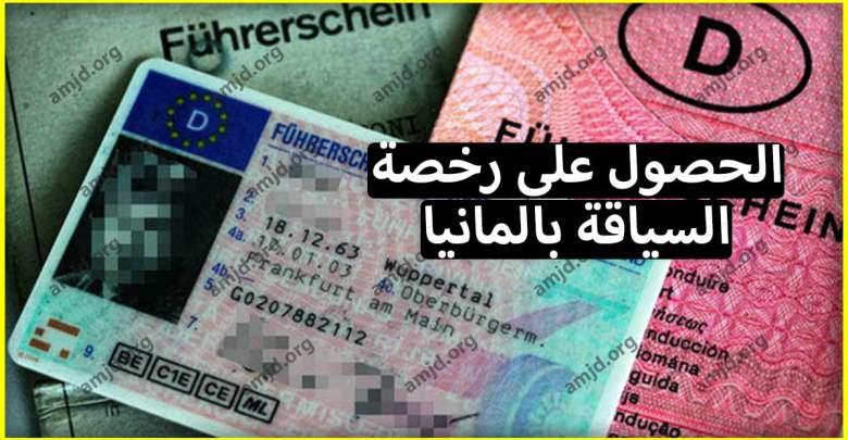 Photo of إليكم كل ما يتعلق بكيفية الحصول على رخصة السياقة بالمانيا لكل المهاجرين