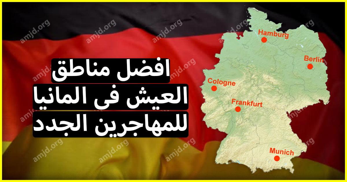 إليك أرخص وأنسب الاماكن التي يمكن العيش فيها بالمانيا للمهاجرين العرب