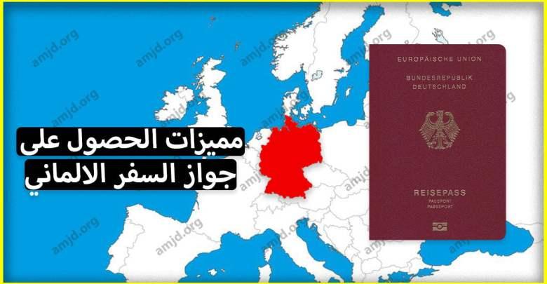Photo of إليك كل ما يتعلق بـ مميزات جواز السفر الالماني بالنسبة للمهاجر العربي