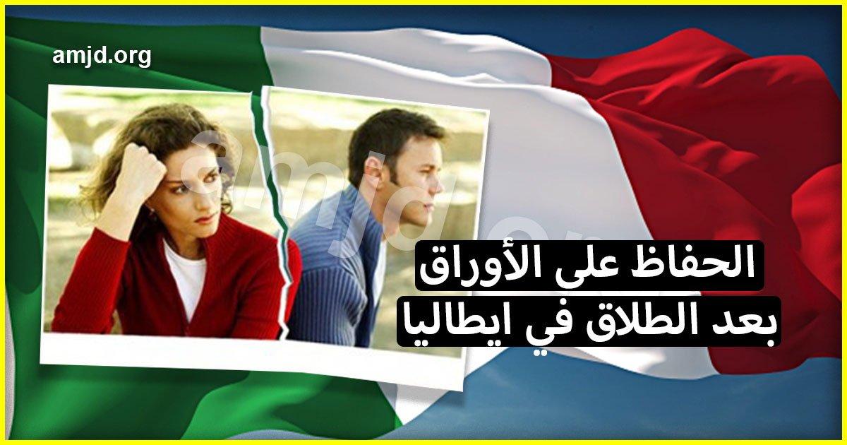اجراءات الطلاق في ايطاليا .. طريقة الحفاظ على أوراق الاقامة في حالة الطلاق