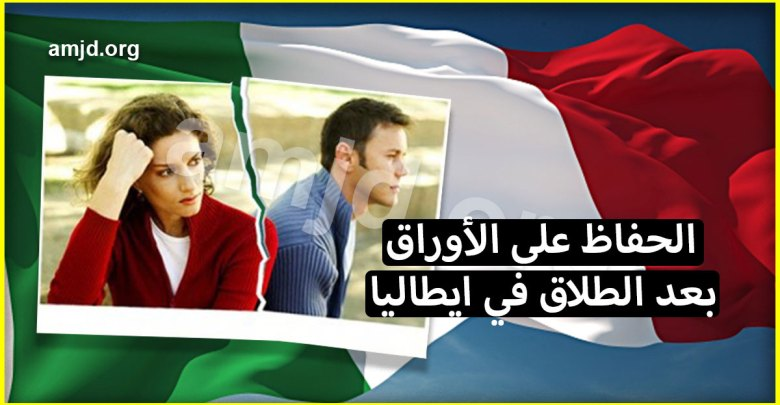 Photo of اجراءات الطلاق في ايطاليا .. طريقة الحفاظ على أوراق الاقامة في حالة الطلاق