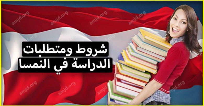 Photo of الخطوات والشروط المطلوبة للطلاب العرب لـ الدراسة في النمسا
