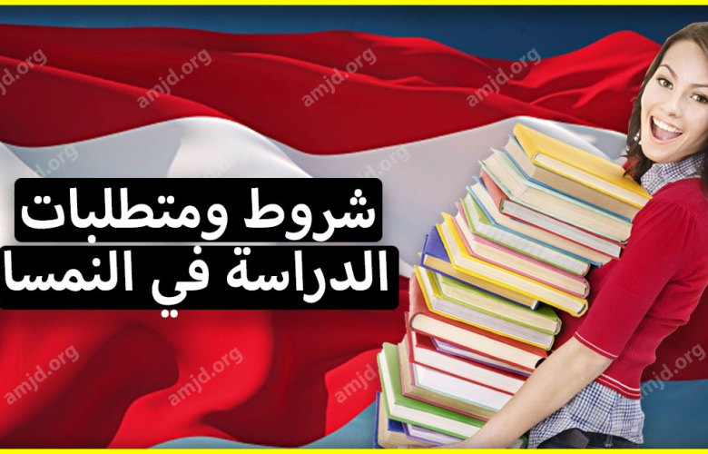 الخطوات والشروط المطلوبة للطلاب العرب لـ الدراسة في النمسا