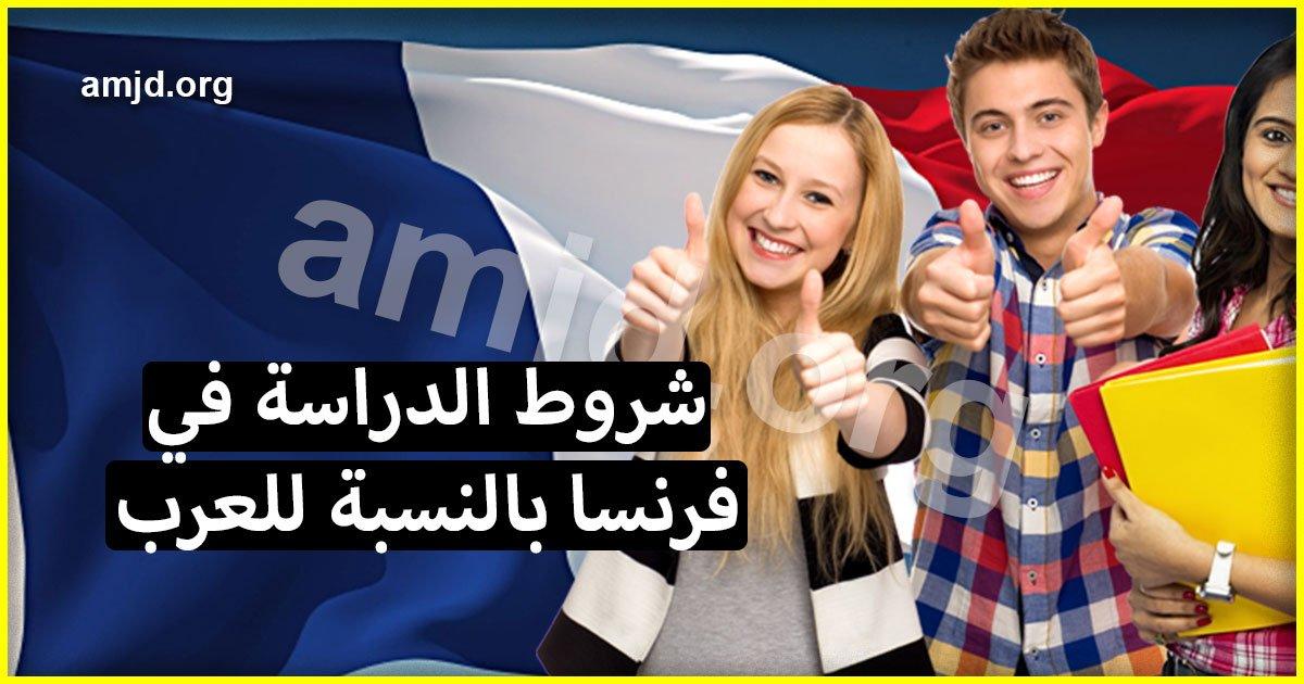 الدراسة في فرنسا .. شروط الالتحاق بالجامعات الفرنسية للمواطنين العرب