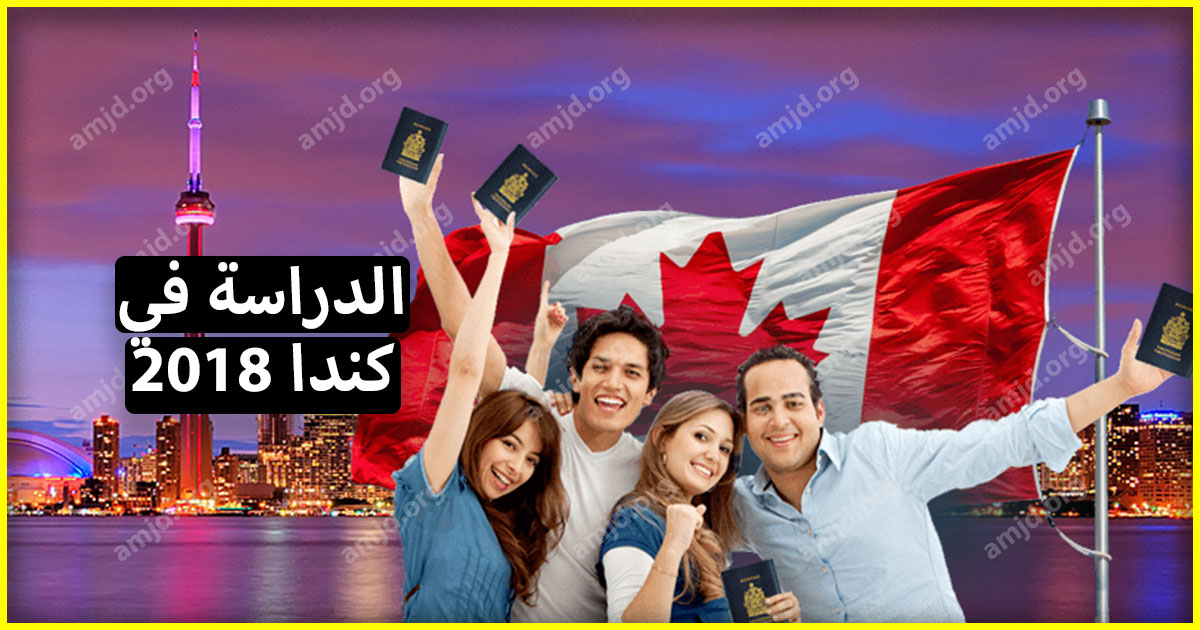 الدراسة في كندا .. معلومات عامة لكافة الطلاب العرب