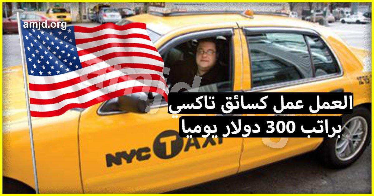 العمل في امريكا .. طريقة الحصول على عمل كسائق تاكسي براتب 300 دولار يوميا