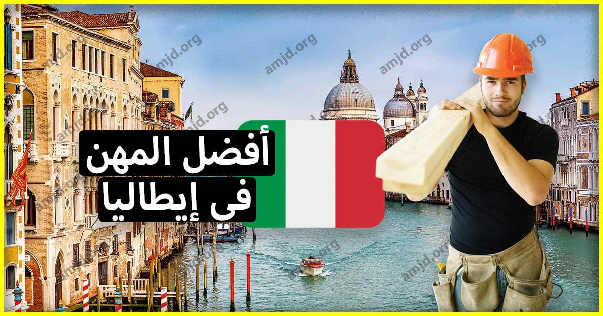 العمل في ايطاليا .. تعرف على المهن التي يمكن من خلالها ربح مدخول جيد قد يصل الى 3000 يورو