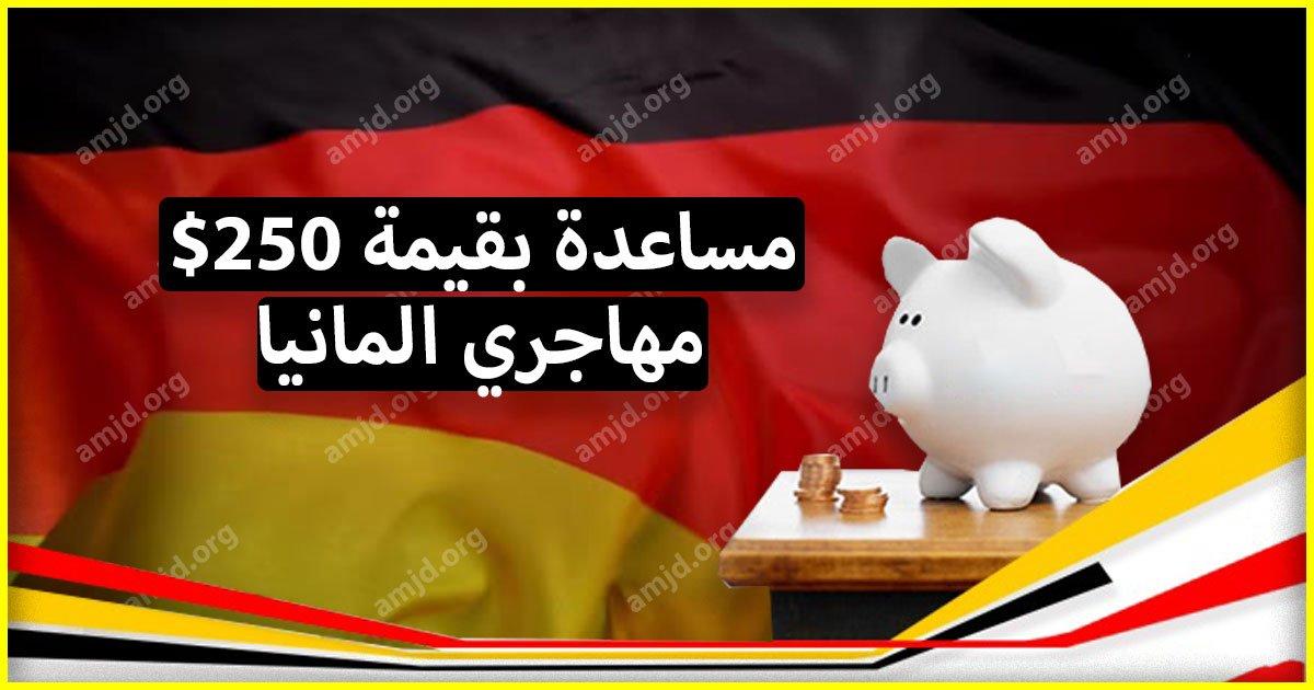 المساعدات المالية بالمانيا لكل المهاجرين الموجودين على التراب الالماني