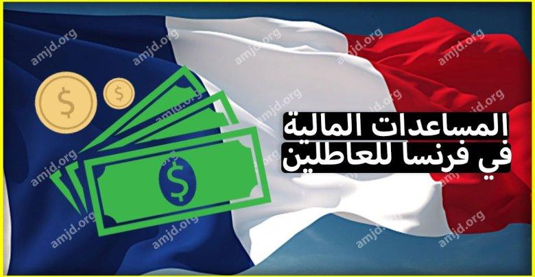 Photo of المساعدات المالية في فرنسا .. تعرف على المساعدات المقدمة لكل عاطل عن العمل (RSA)