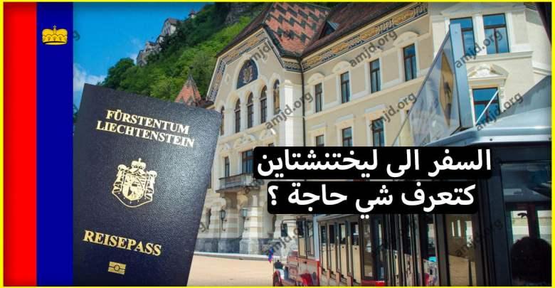 الوثائق المطلوبة للراغبين في السفر الى ليختنشتاين