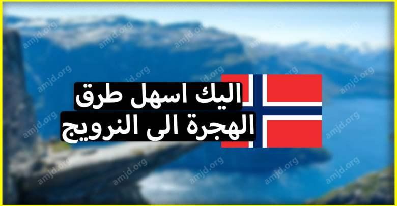 Photo of تعرف على أفضل وأسهل 4 طرق للهجرة الى النرويج