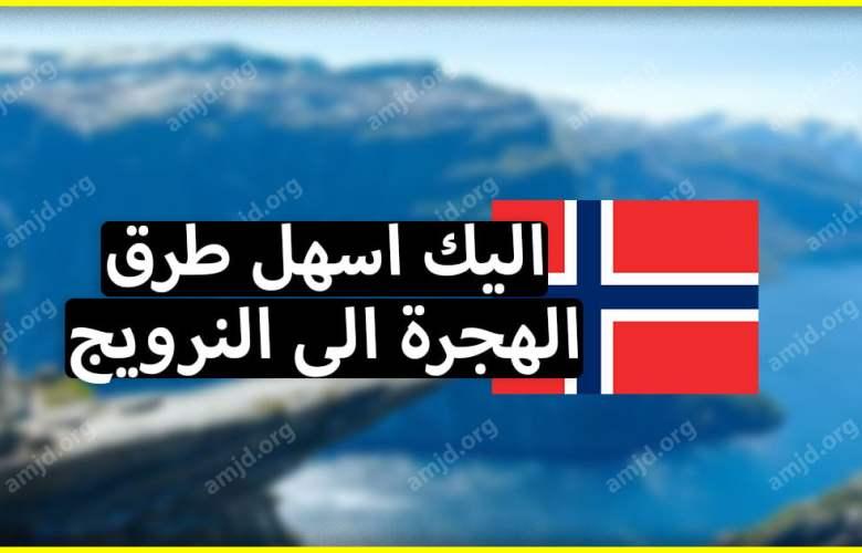 تعرف على أفضل وأسهل 4 طرق للهجرة الى النرويج