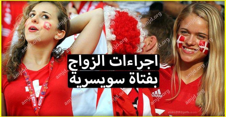 تعرف على اجراءات وشروط الزواج في سويسرا للمواطنين العرب