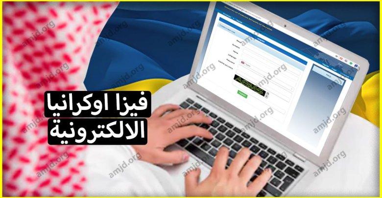 Photo of تعرف على الدول العربية التي يمكن لمواطنيها الحصول على فيزا اوكرانيا الالكترونية
