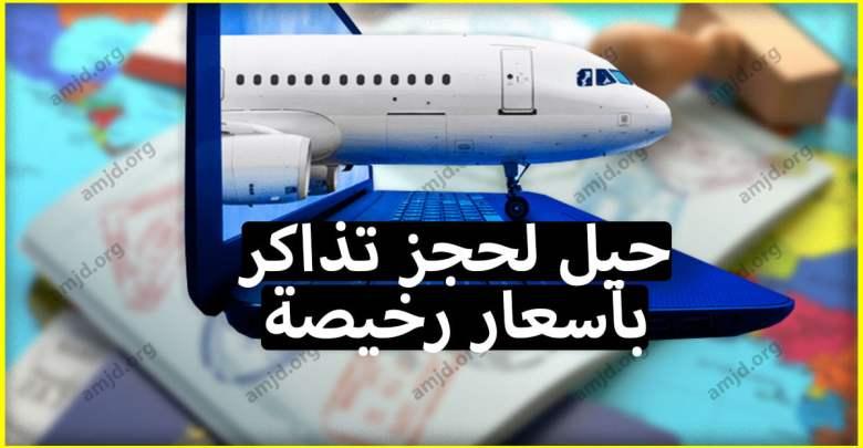 تعرف على 5 حيل لحجز تذاكر طيران مخفضة وبأسعار رخيصة للمسافرين العرب