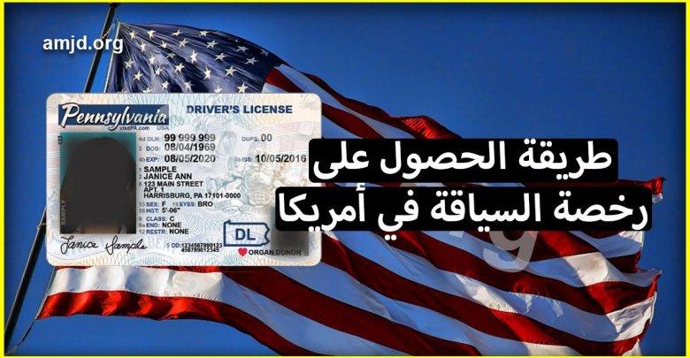 كيفية الحصول على رخصة القيادة في امريكا بالنسبة للمهاجرين الجدد
