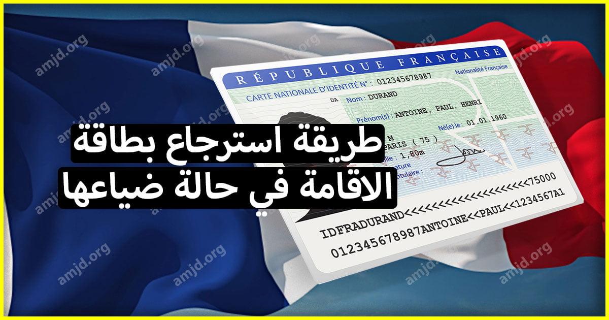 كيف أقوم بـ استرجاع بطاقة الاقامة الفرنسية في حالة ضياعها ؟