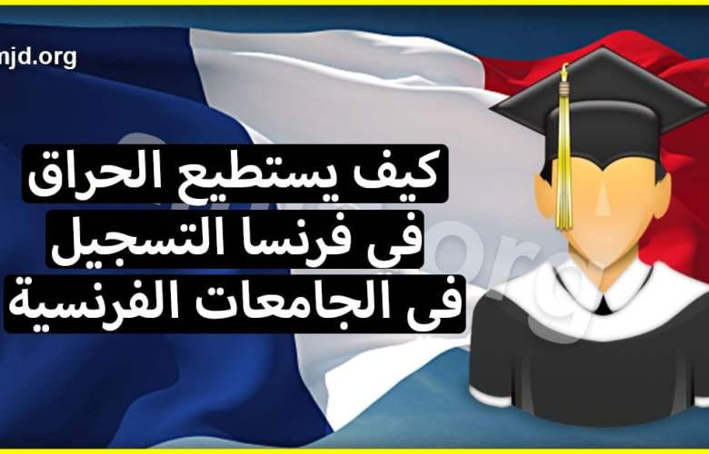 كيف يستطيع المهاجر السري التسجيل في الجامعات الفرنسية والحصول على أوراق الإقامة؟