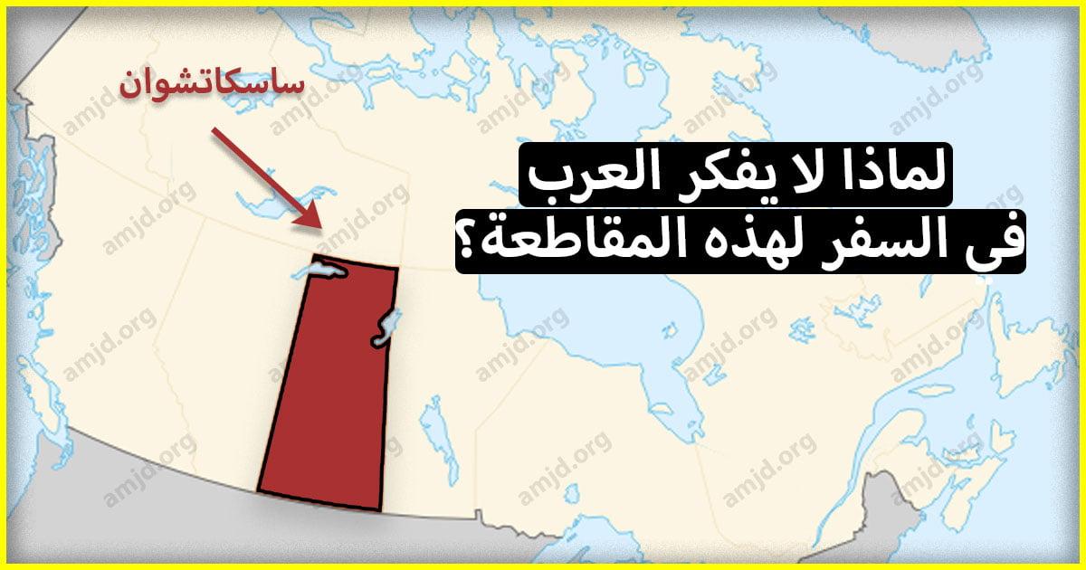 الهجرة الى مقاطعة ساسكاتشوان الكندية 2018