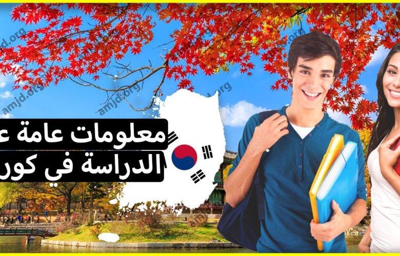 معلومات عامة حول الدراسات في كوريا الجنوبية لكافة الطلاب العرب