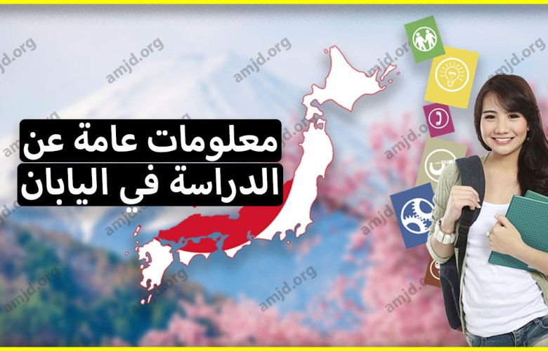 معلومات عامة عن الدراسة في اليابان لكافة الطلاب العرب