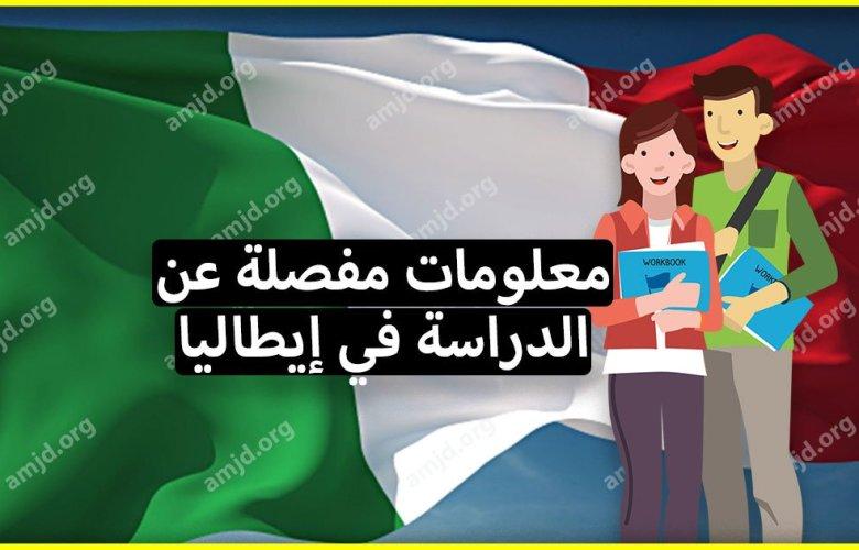 معلومات عامة عن الدراسة في ايطاليا لكافة الطلاب العرب