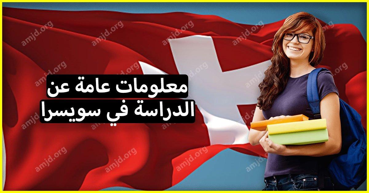 معلومات عامة عن الدراسة في سويسرا لكافة الطلاب العرب