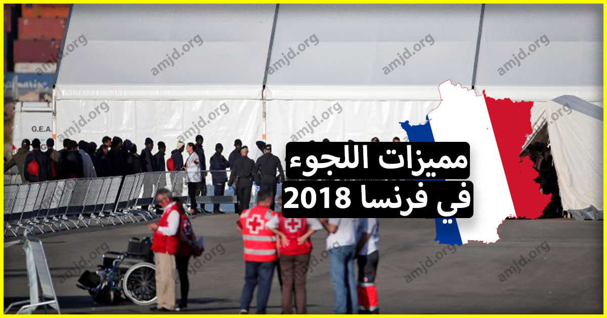 مميزات اللجوء في فرنسا 2021 _ 2020 لمن يعانون الاضطهاد في بلدانهم