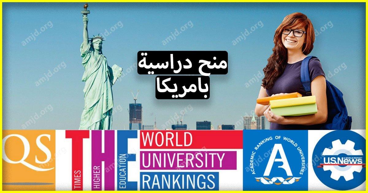 منح دراسية بامريكا ... تعرف على الجامعات الامريكية التي توفر منحا للطلاب مجانا