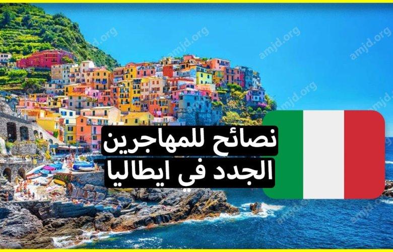 نصائح جد مهمة للمهاجرين الذين يريدون الاستقرار والعيش في ايطاليا