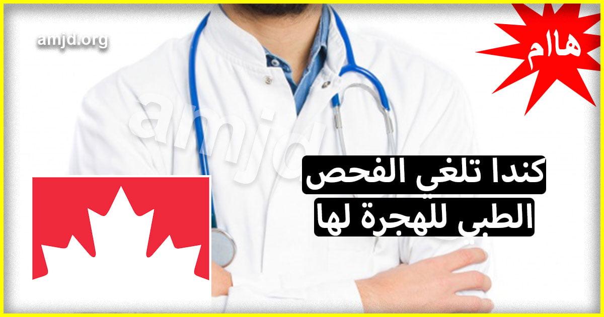 هااام .. الحكومة الكندية تتجه نحو الغاء الفحص الطبي للهجرة الى كندا